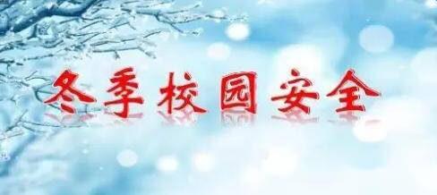 校園冬季安全的標語